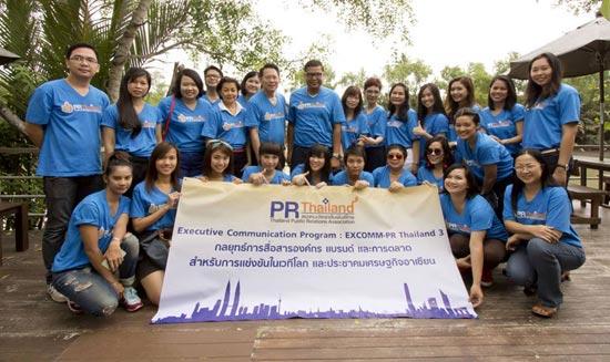 "workshop ""ปฏิบัติการสื่อสารองค์กร แบรนด์ การตลาด เพื่อแข่งขันในเวทีโลกและ AEC"""