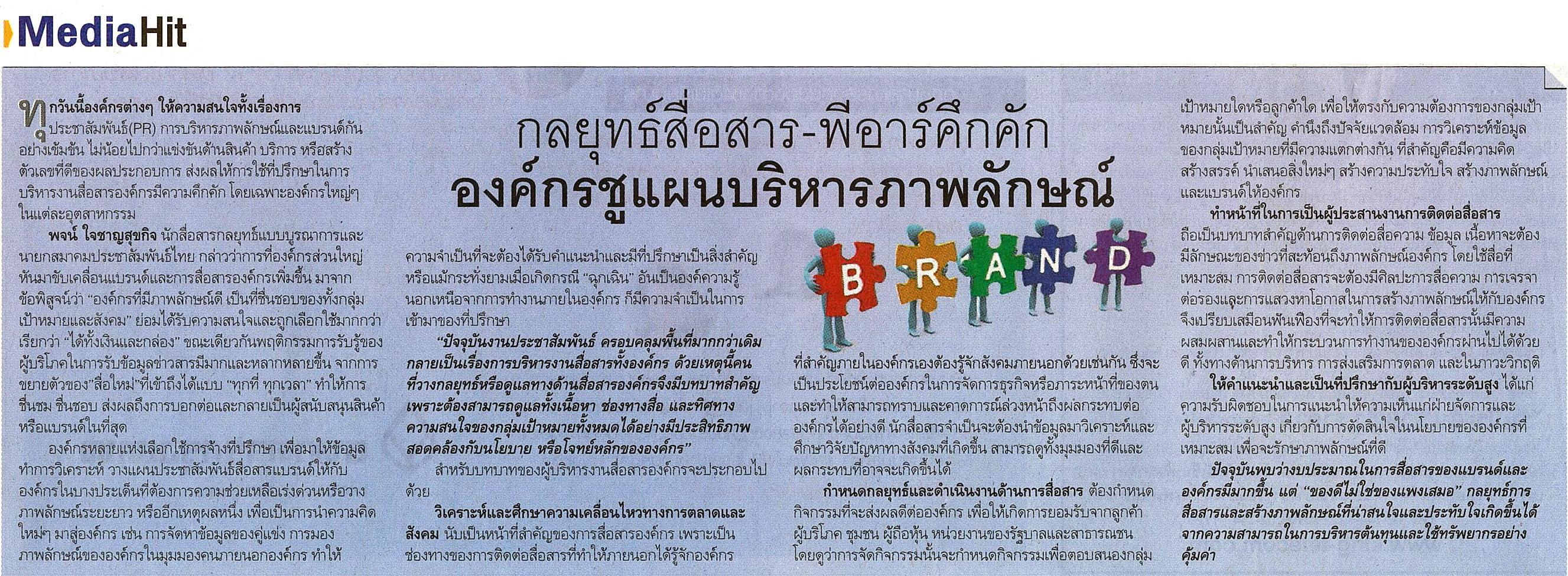 กลุยุทธ์การสื่อสาร-พีอาร์คึกคัก<br/>องค์กรชูแผนบริหารภาพลักษณ์