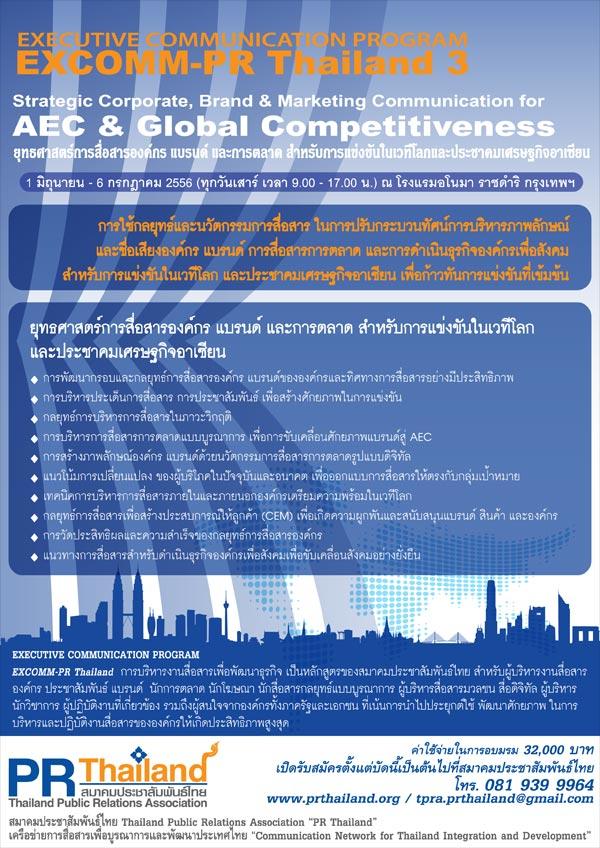 """สมาคมประชาสัมพันธ์ไทย เปิดหลักสูตรการบริหารงานสื่อสาร รับมือ AEC """"กลยุทธ์การสื่อสารองค์กร แบรนด์ ประชาสัมพันธ์และการตลาด สำหรับประชาคมเศรษฐกิจอาเซียน"""