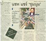 แชท แชร์ ชุมนุม พลังขับเคลื่อนใหม่ทางการเมืองที่มีพลังของสังคมไทย
