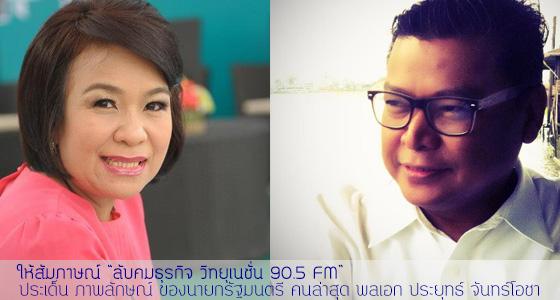 """ให้สัมภาษณ์ """"ลับคมธุรกิจ วิทยุเนชั่น 90.5 FM"""" ประเด็น ภาพลักษณ์ ของนายกรัฐมนตรี คนล่าสุด พลเอก ประยุทธ์ จันทร์โอชา"""