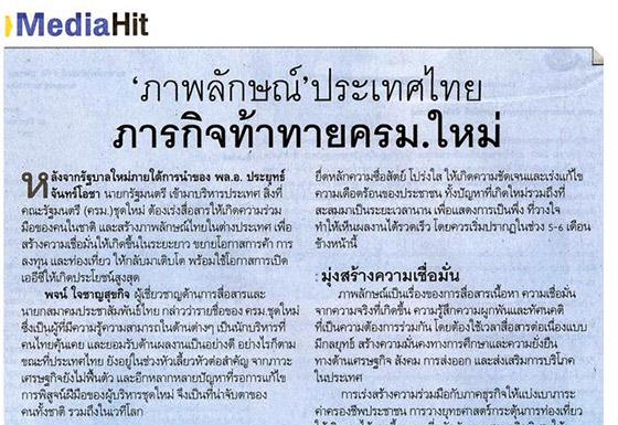 ภาพลักษณ์ประเทศไทย ภารกิจท้าท้ายครม.ใหม่