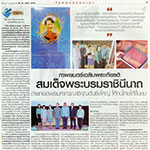 บทสัมภาษณ์ : ดร.พจน์ ใจชาญสุขกิจ ประธานคณะทำงานกำกับติดตามการจัดสร้างภาพยนตร์สารคดีเฉลิมพระเกียรติ สมเด็จพระนางเจ้า ฯ พระบรมราชินีนาถ