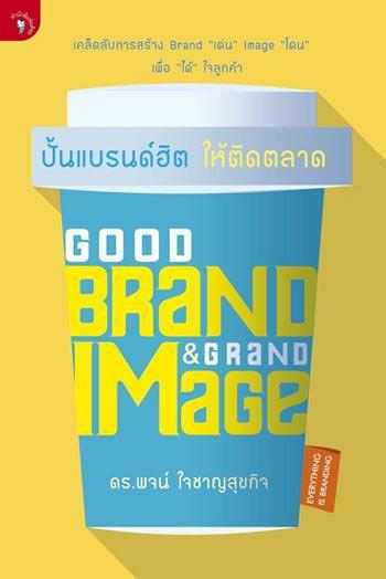 Good Brand Grand Image