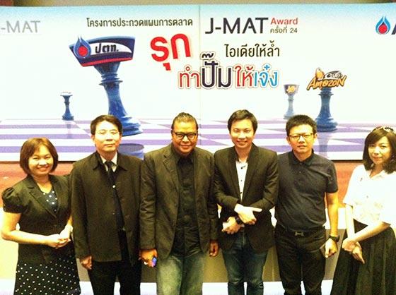 ร่วมตัดสินแผนการตลาด J-MAT AWARD ครั้งที่ 24 รางวัลโล่พระราชทานฯ