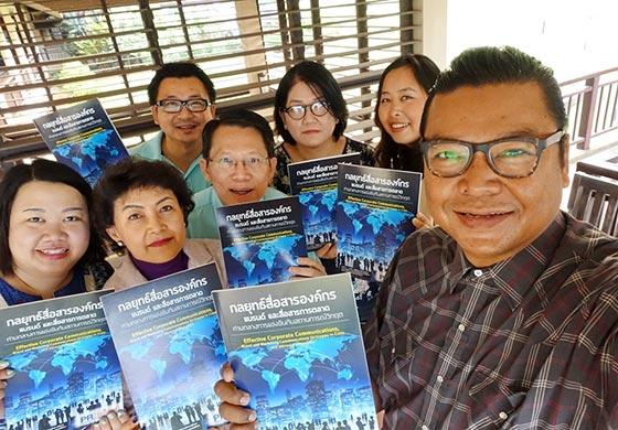 """หนังสือ """"กลยุทธ์การสื่อสารองค์กร แบรนด์ และสื่อสารการตลาด ท่ามกลางการแข่งขันกับสถานการณ์วิกฤต"""""""