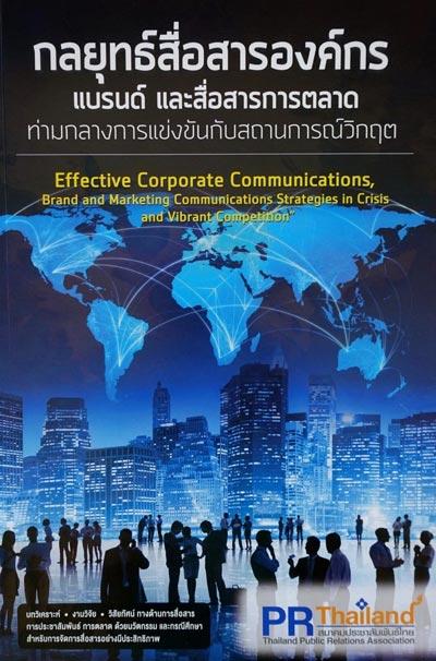 """สมาคมประชาสัมพันธ์ไทย เปิดตัวหนังสือ""""กลยุทธ์การสื่อสาร … ท่ามกลางการแข่งขันกับสถานการณ์วิกฤต"""" ส่งมอบให้สถาบันการศึกษาทั่วประเทศ"""