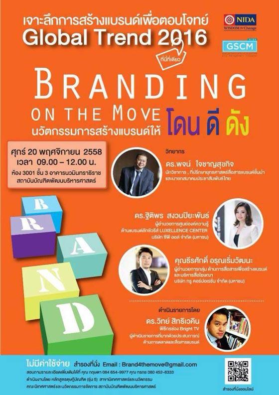 """ขอเชิญร่วมงานเสวนาในหัวข้อเรื่อง """" Branding on the move : นวัตกรรมการสร้างแบรนด์ให้ โดน ดี ดัง"""