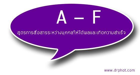 A – F สูตรการสื่อสารระหว่างบุคคลให้ได้ผลและเกิดความสำเร็จ
